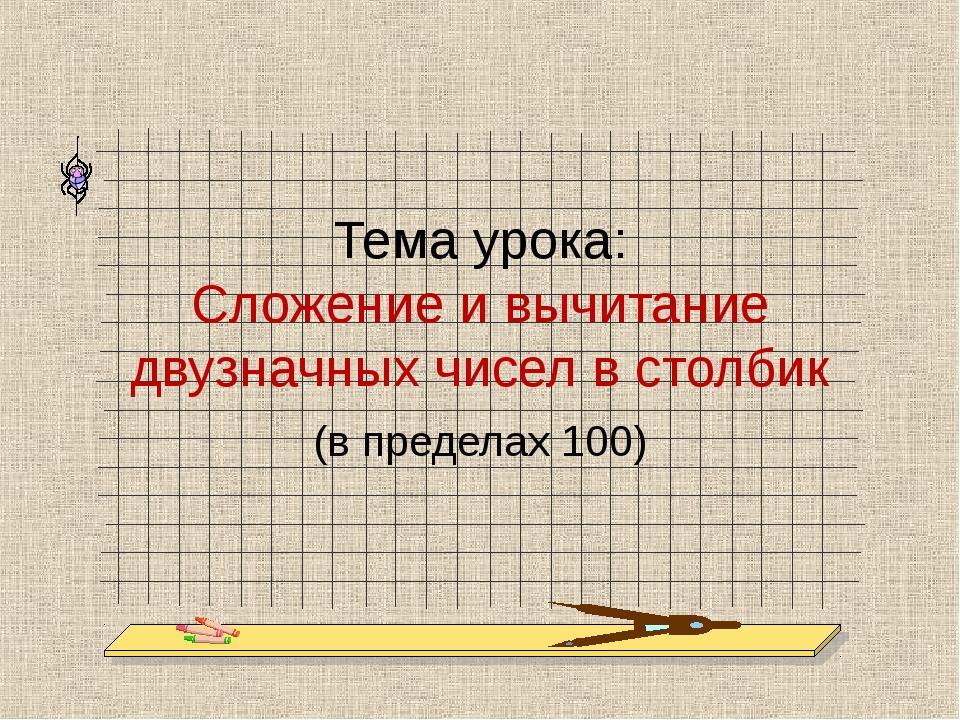 Тема урока: Сложение и вычитание двузначных чисел в столбик (в пределах 100)