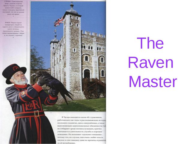 These men in colourful uniform are the Beefeaters, the guardians of the tower...