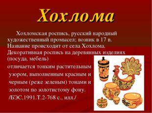 Хохлома Хохломская роспись, русский народный художественный промысел; возник