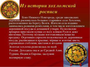 Из истории хохломской росписи Близ Нижнего Новгорода, среди заволжских дереве
