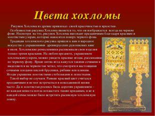 Цвета хохломы Рисунок Хохлома из древне привлекал своей красочностью и яркост