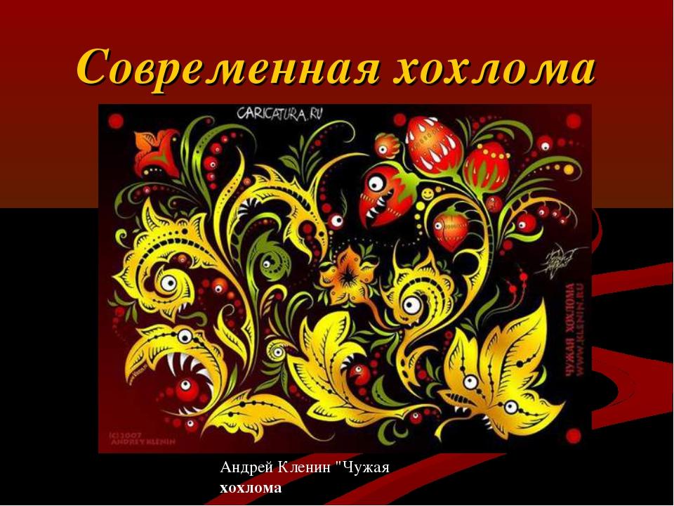 """Современная хохлома Андрей Кленин """"Чужая хохлома"""
