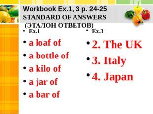 Workbook Ex.1, 3 p. 24-25 STANDARD OF ANSWERS (ЭТАЛОН ОТВЕТОВ) Ex.1 a loaf of