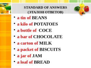 STANDARD OF ANSWERS (ЭТАЛОН ОТВЕТОВ) a tin of BEANS a kilo of POTATOES a bot