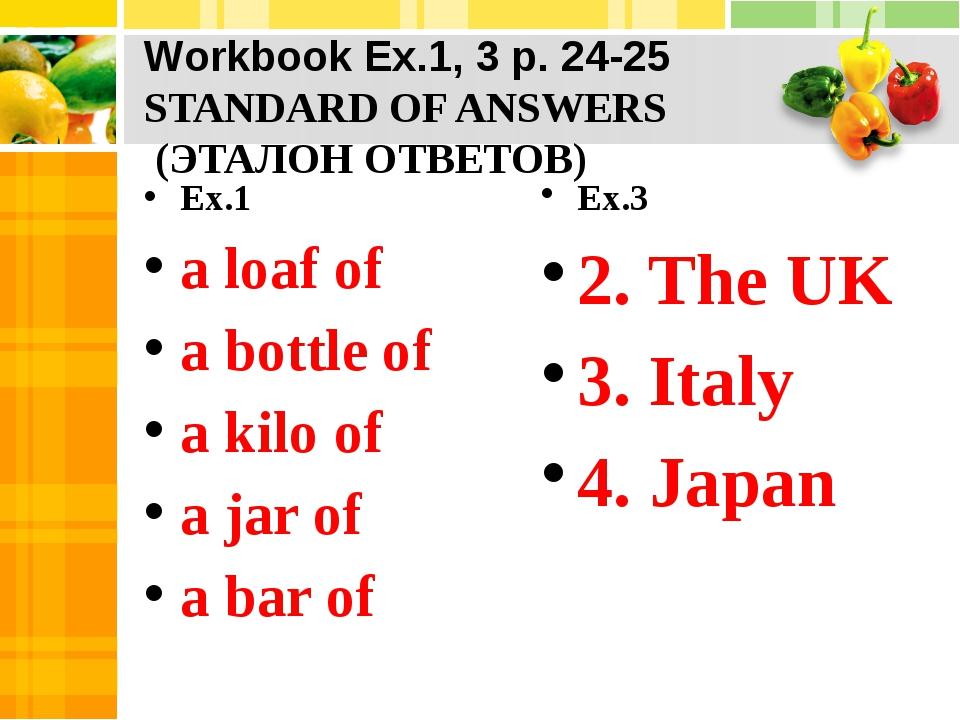 Workbook Ex.1, 3 p. 24-25 STANDARD OF ANSWERS (ЭТАЛОН ОТВЕТОВ) Ex.1 a loaf of...