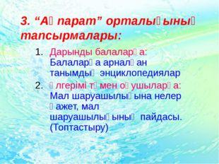 """3. """"Ақпарат"""" орталығының тапсырмалары: Дарынды балаларға: Балаларға арналған"""