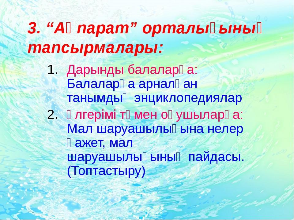 """3. """"Ақпарат"""" орталығының тапсырмалары: Дарынды балаларға: Балаларға арналған..."""