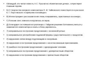 А)Каждый, кто читал повесть А.С. Пушкина «Капитанская дочка», сочувствуют г
