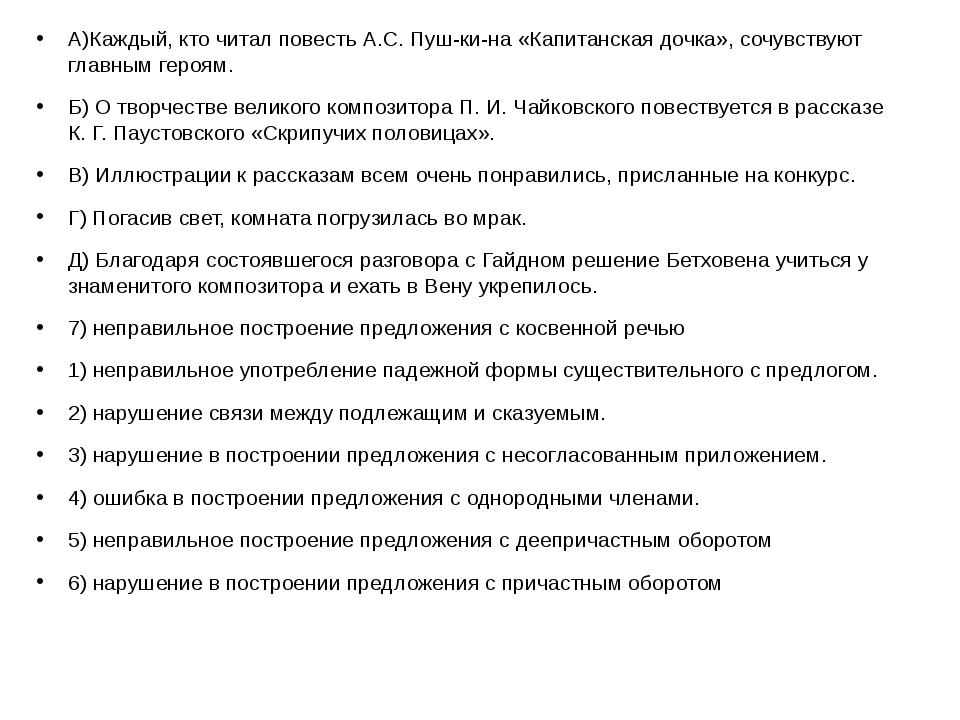 А)Каждый, кто читал повесть А.С. Пушкина «Капитанская дочка», сочувствуют г...