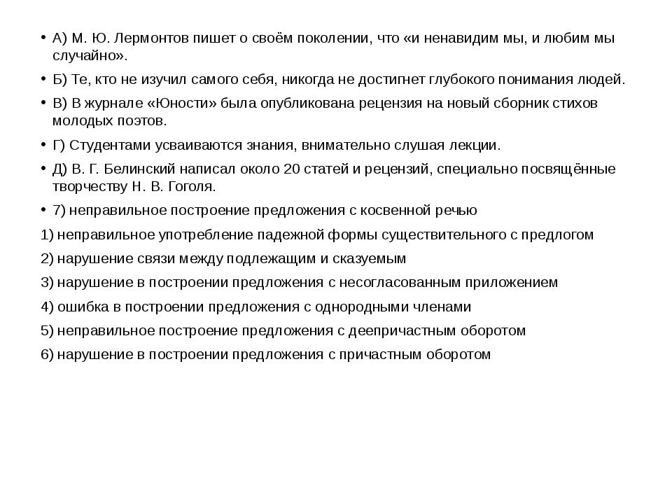 А) М. Ю. Лермонтов пишет о своём поколении, что «и ненавидим мы, и любим мы с...