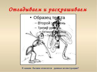 Отгадываем и раскрашиваем К каким басням относятся данные иллюстрации?