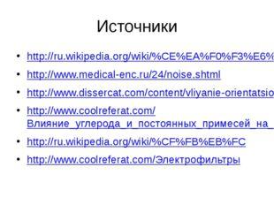 Источники http://ru.wikipedia.org/wiki/%CE%EA%F0%F3%E6%E0%FE%F9%E0%FF_%F1%F0%