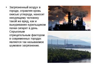 Загрязненный воздух в городе, отравляя кровь окисью углерода, наносит некурящ