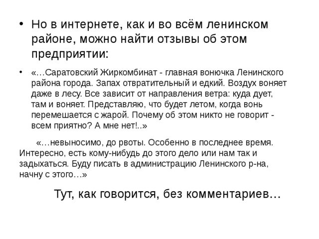 Но в интернете, как и во всём ленинском районе, можно найти отзывы об этом пр...