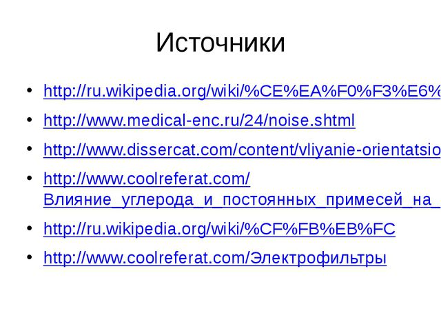 Источники http://ru.wikipedia.org/wiki/%CE%EA%F0%F3%E6%E0%FE%F9%E0%FF_%F1%F0%...