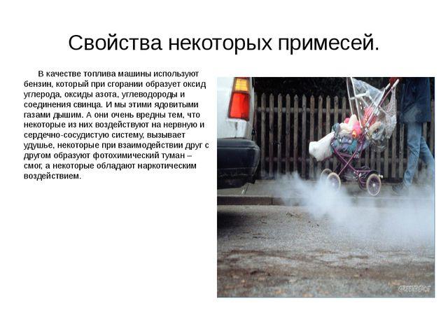 Свойства некоторых примесей. В качестве топлива машины используют бензин, кот...