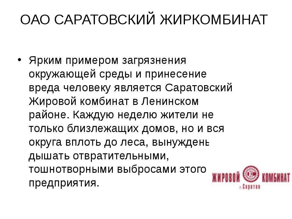 ОАО САРАТОВСКИЙ ЖИРКОМБИНАТ Ярким примером загрязнения окружающей среды и пр...