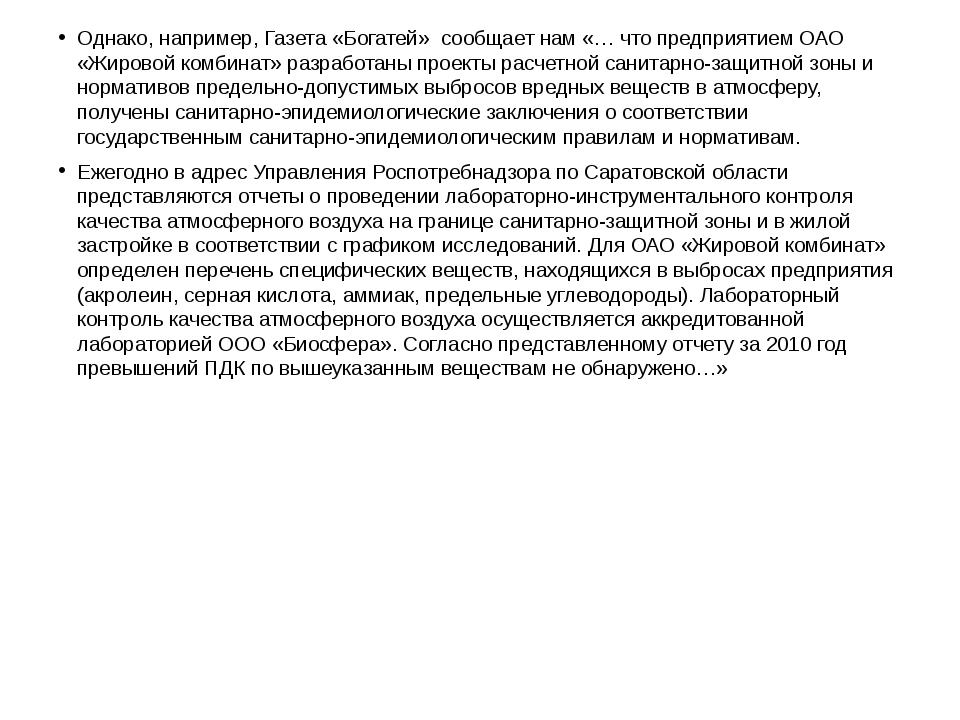 Однако, например, Газета «Богатей» сообщает нам «…что предприятием ОАО «Жиро...