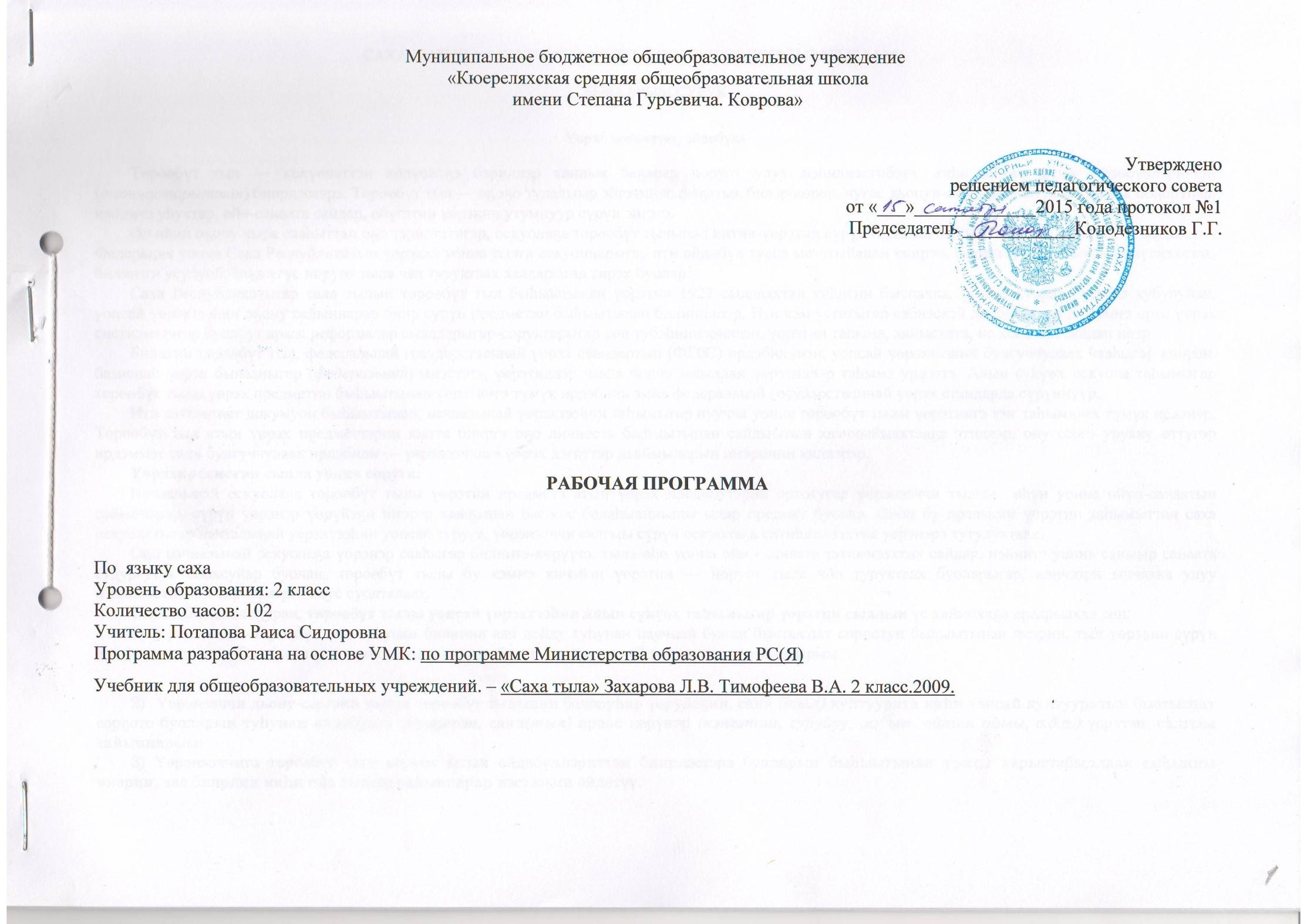 E:\Раиса Сидоровна\2015-2016\10010.JPG