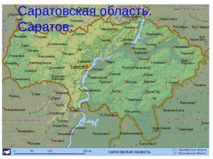 Саратовская область. Саратов.