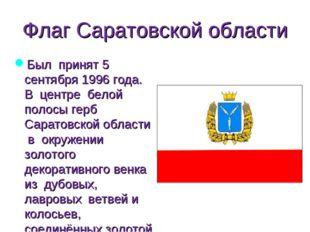 Флаг Саратовской области Был принят 5 сентября 1996 года. В центре белой поло