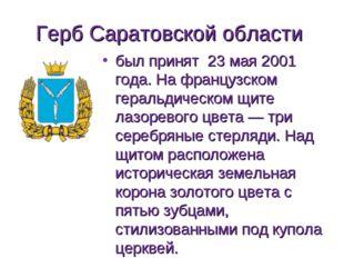 Герб Саратовской области был принят 23 мая 2001 года. На французском геральди
