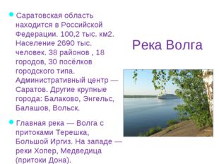 Река Волга Саратовская область находится в Российской Федерации. 100,2 тыс. к