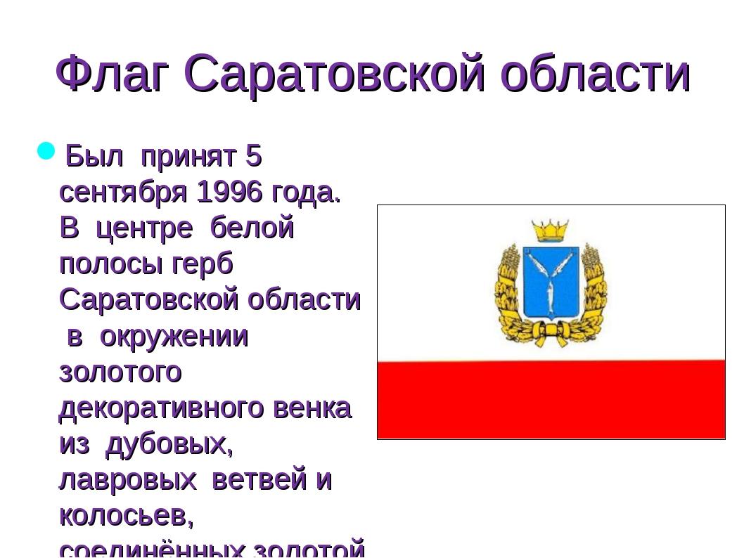 Флаг Саратовской области Был принят 5 сентября 1996 года. В центре белой поло...