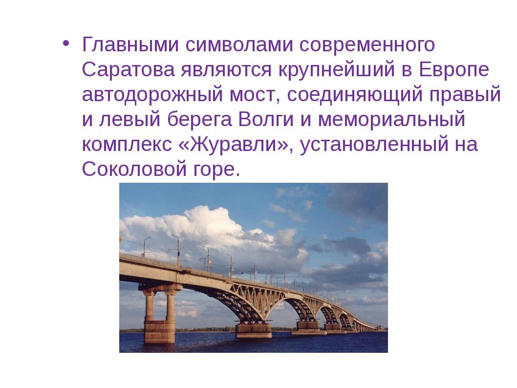 Главными символами современного Саратова являются крупнейший в Европе автодор...