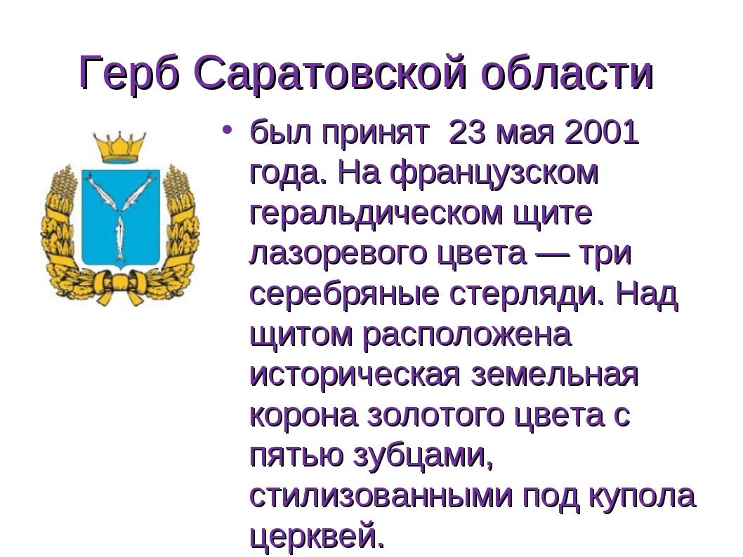 Герб Саратовской области был принят 23 мая 2001 года. На французском геральди...