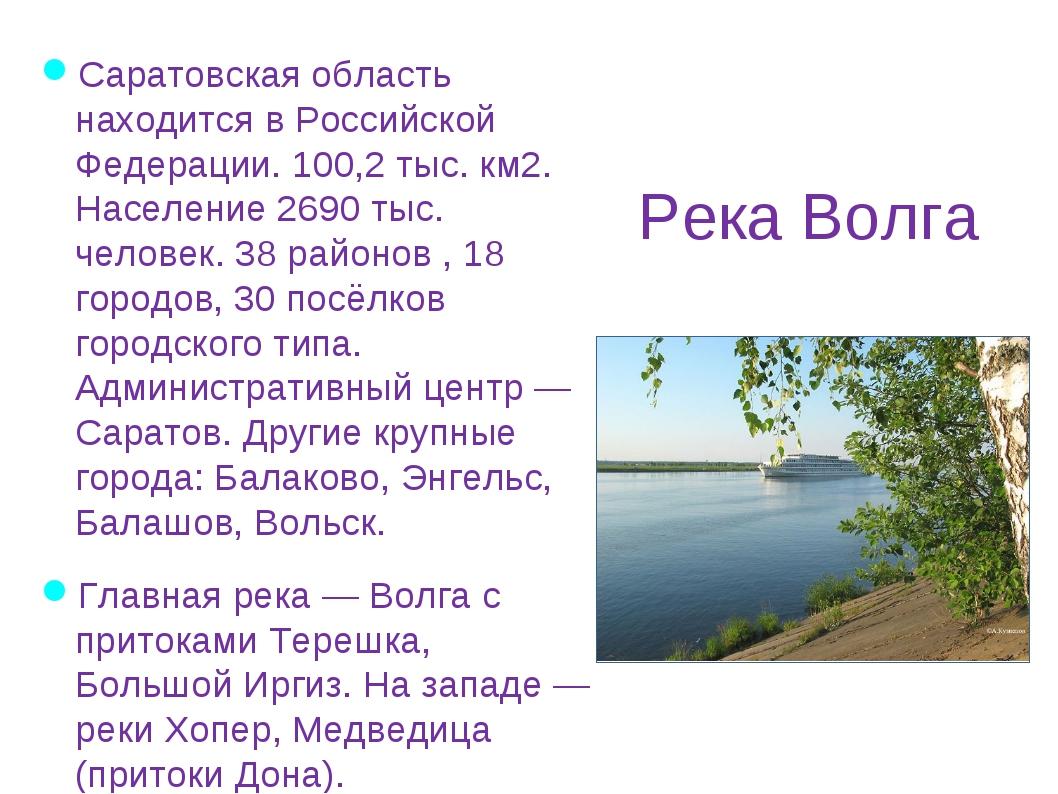 Река Волга Саратовская область находится в Российской Федерации. 100,2 тыс. к...