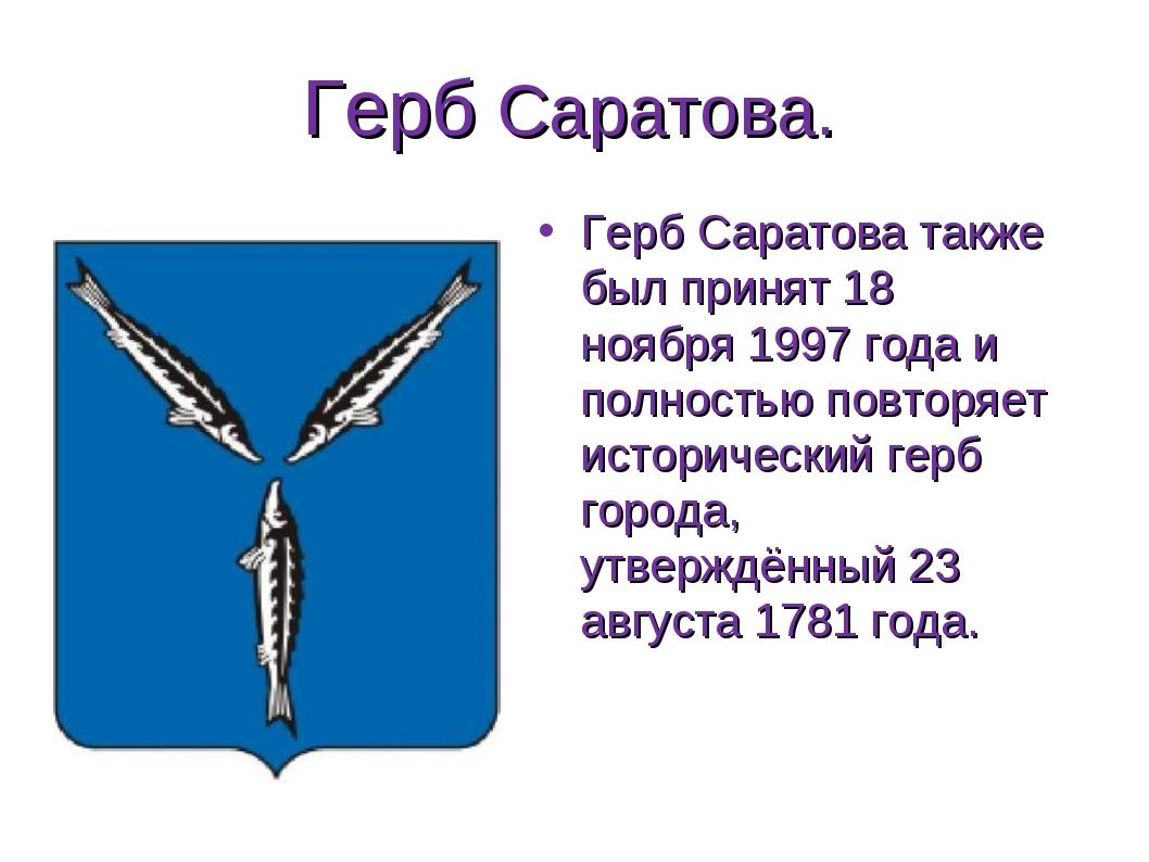 Герб Саратова. Герб Саратова также был принят 18 ноября 1997 года и полностью...