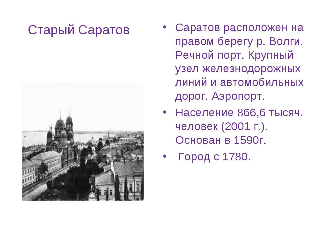 Старый Саратов Саратов расположен на правом берегу р. Волги. Речной порт. Кру...