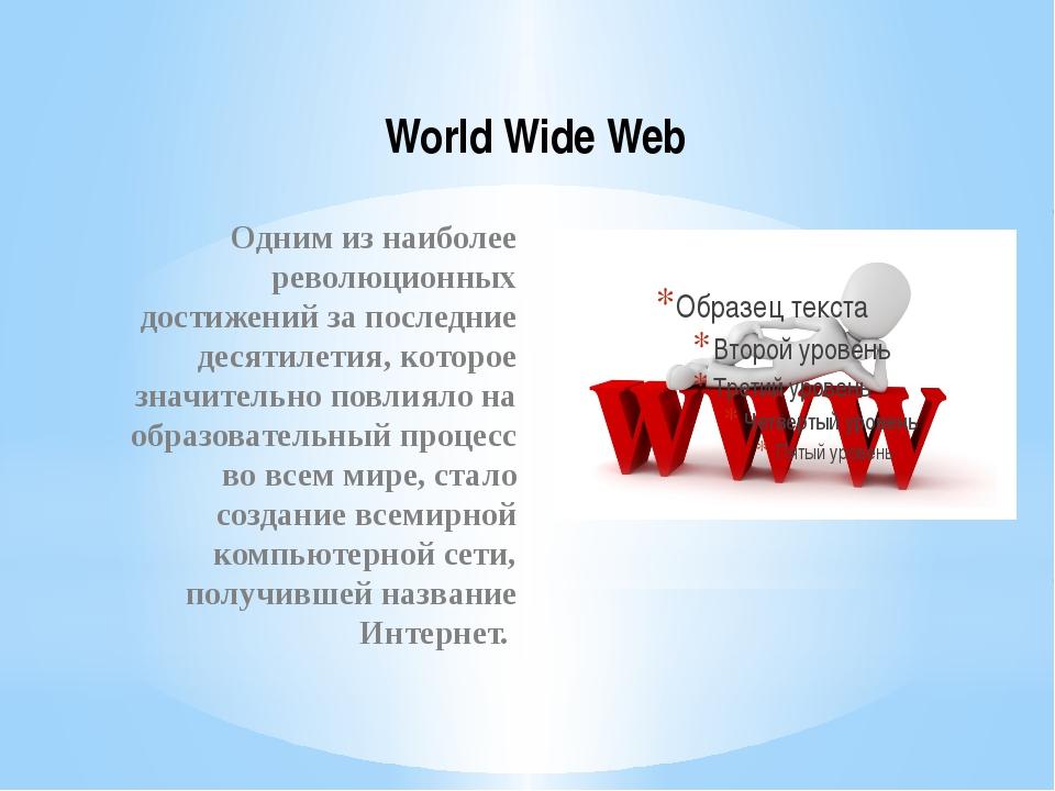 World Wide Web Одним из наиболее революционных достижений за последние десяти...