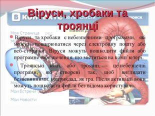 Віруси, хробаки та троянці Віруси тахробаки єнебезпечними програмами, які м
