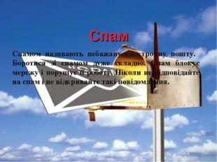 Спам Спамом називають небажану електронну пошту. Боротися зі спамом дуже скла