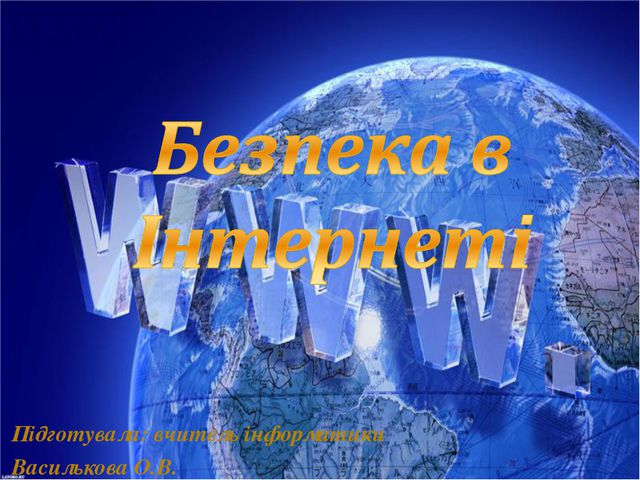Підготувала: вчитель інформатики Василькова О.В.