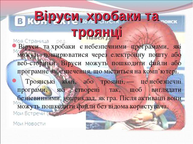 Віруси, хробаки та троянці Віруси тахробаки єнебезпечними програмами, які м...