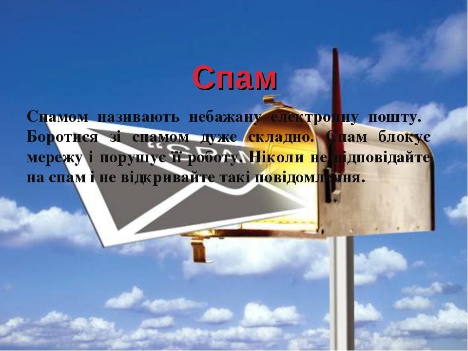 Спам Спамом називають небажану електронну пошту. Боротися зі спамом дуже скла...