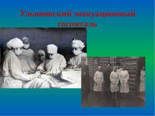 Ульяновский эвакуационный госпиталь
