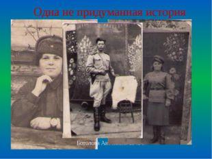 Одна не придуманная история Ботолова Антонина. 1943 г.