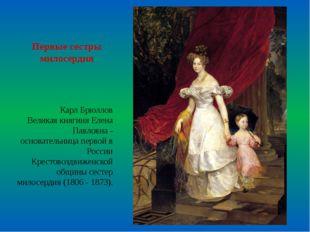 Первые сестры милосердия Карл Брюллов Великая княгиня Елена Павловна - основа