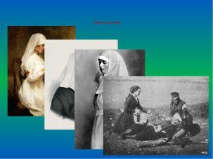 Первые сестры милосердия