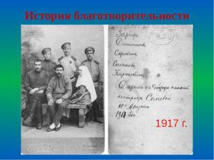 История благотворительности 1917 г.
