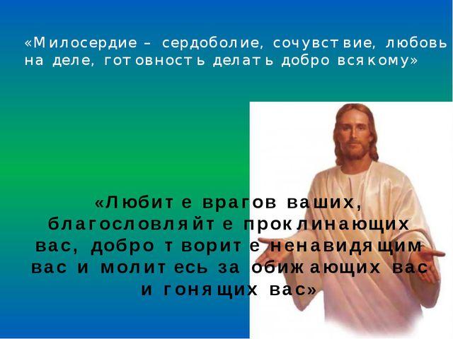 «Любите врагов ваших, благословляйте проклинающих вас, добро творите ненавидя...