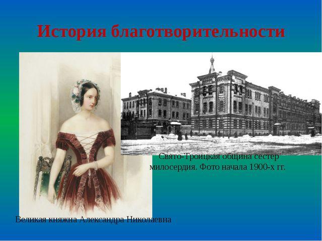 История благотворительности Великая княжна Александра Николаевна Свято-Троицк...