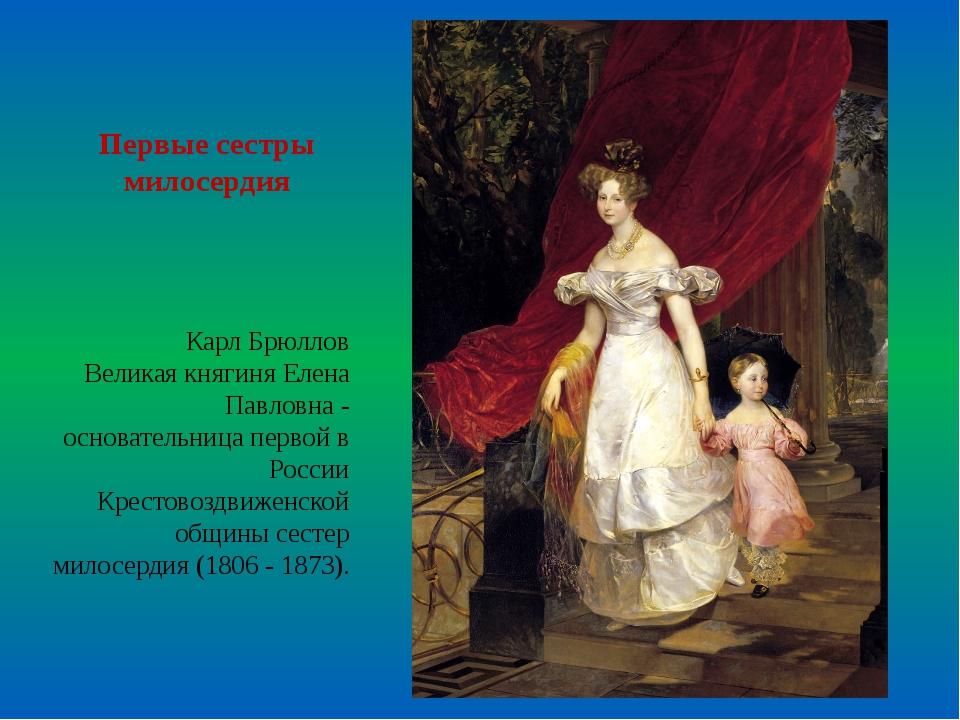 Первые сестры милосердия Карл Брюллов Великая княгиня Елена Павловна - основа...