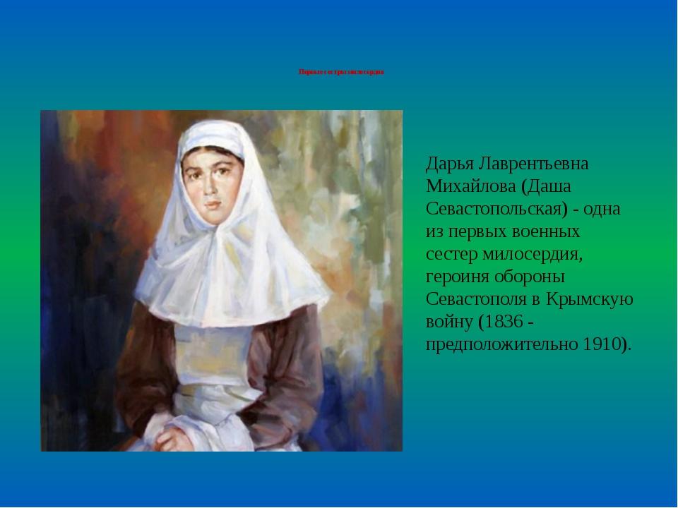 Первые сестры милосердия Дарья Лаврентьевна Михайлова (Даша Севастопольская)...