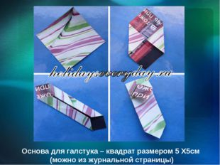 Основа для галстука – квадрат размером 5 Х5см (можно из журнальной страницы)
