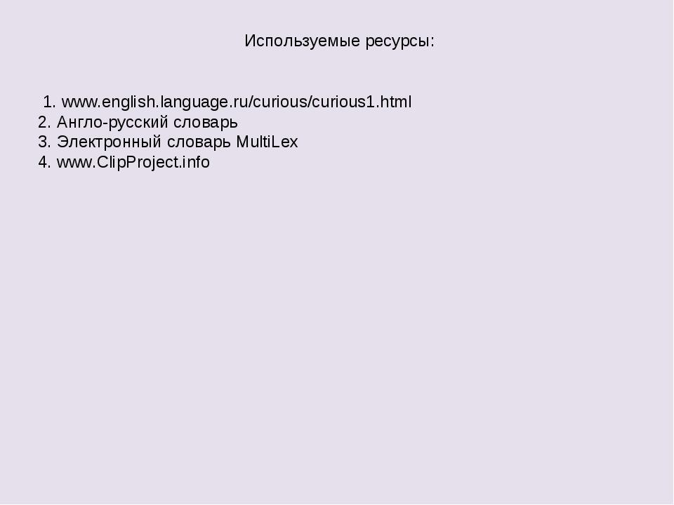 Используемые ресурсы: 1. www.english.language.ru/curious/curious1.html 2. Анг...